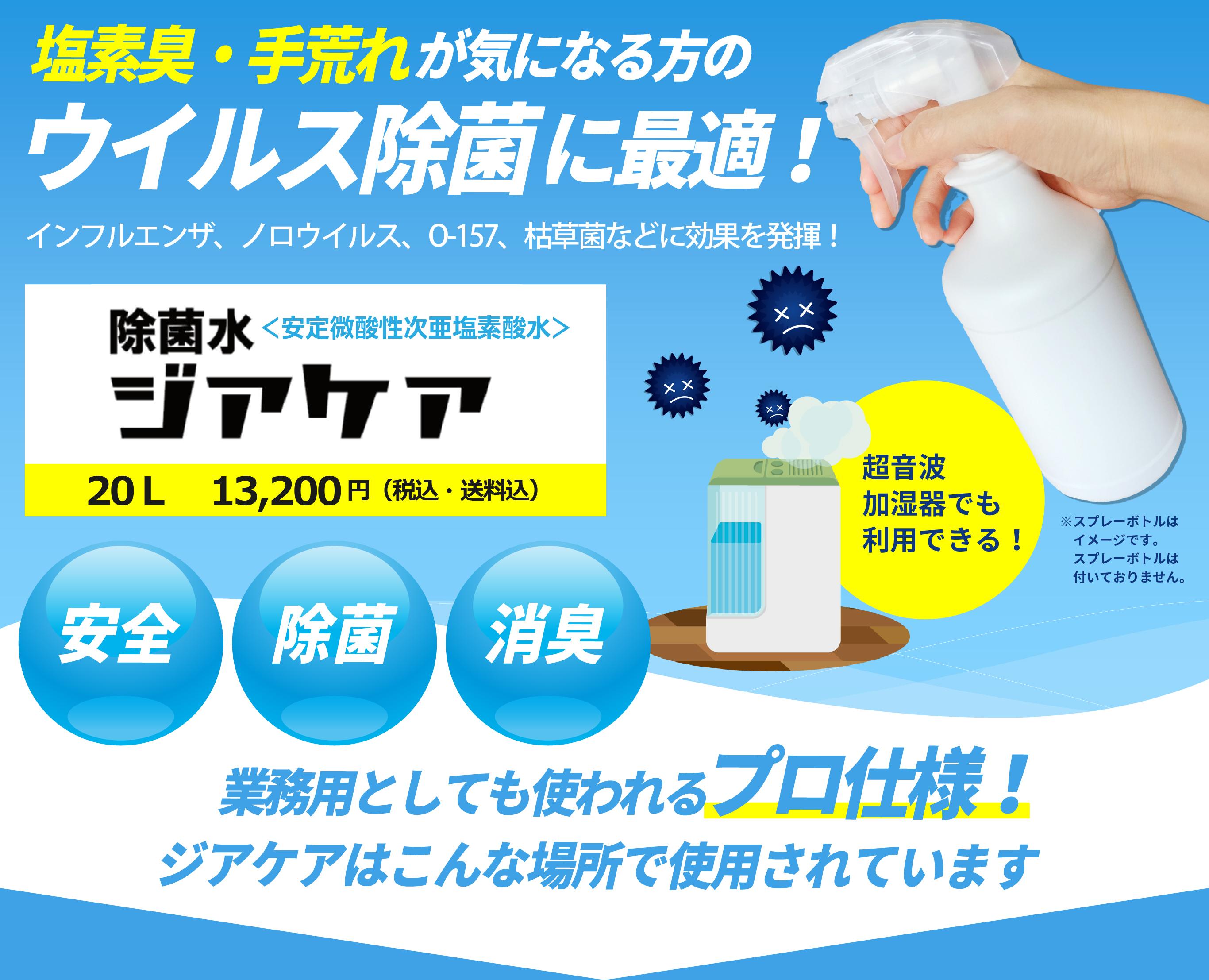 安定微酸性次亜塩素散水「除菌水ジアケア」ウイルス除菌に最適!