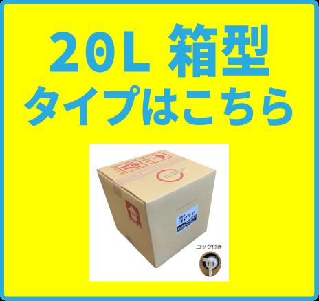 安定微酸性次亜塩素酸水「ジアケア」20L※コック付き。ご購入はこちら