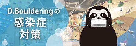 D.bouldering沖縄豊崎店感染症対策