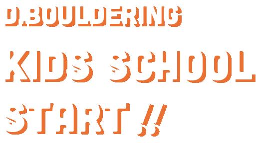 D.Bouldering Kids School Start!!