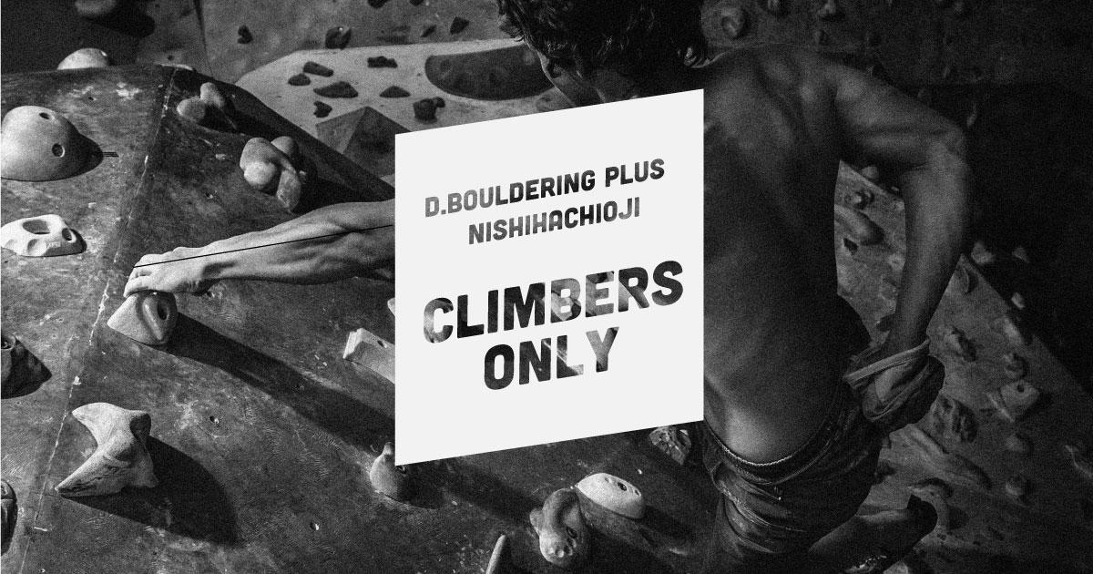 Dボルダリングプラス西八王子店、2020年4月オープン! | D.Bouldering(ディーボルダリング)