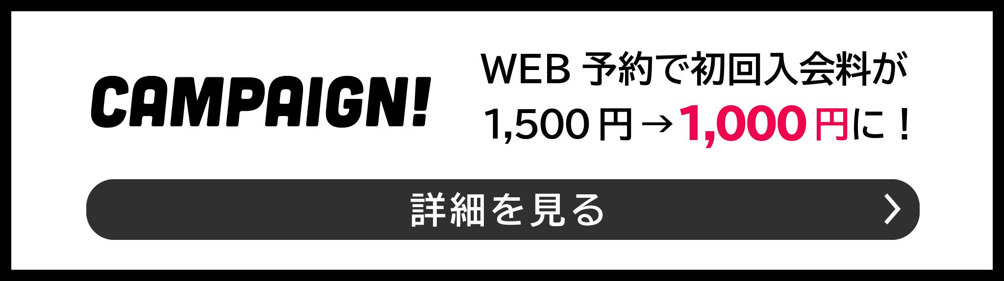 WEB予約で初回入館料が1500円から1000円に!