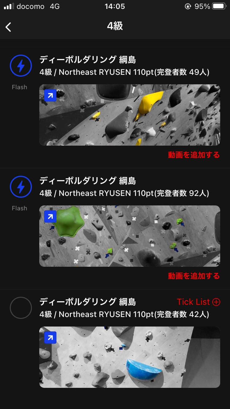 無料のクライミング専用アプリ「Satellite App」で楽しくレベルアップ!